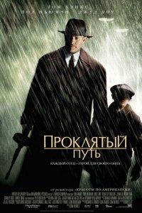 Постер к фильму Проклятый путь
