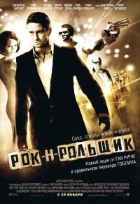 Постер к фильму Рок-н-рольщик