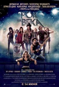 Постер к фильму Рок на века