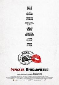 Постер к фильму Римские приключения