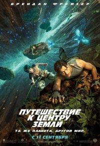 Постер к фильму Путешествие к Центру Земли