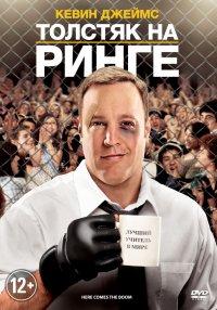 Постер к фильму Толстяк на ринге