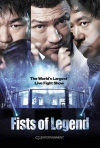 Постер к фильму Кулак легенды