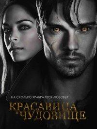 Постер к фильму Сериал Красавица и чудовище