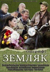 Постер к фильму Земляк (мини-сериал)