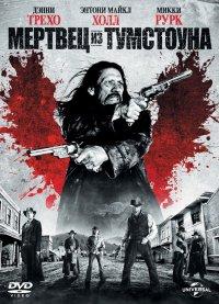 Постер к фильму Мертвец из Тумстоуна