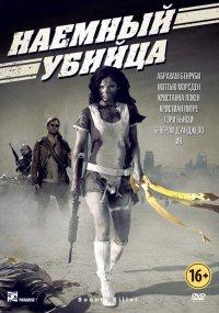 Постер к фильму Наемный убийца