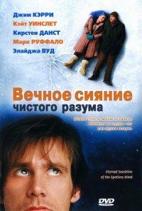 Постер к фильму Вечное сияние чистого разума