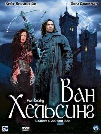 Постер к фильму Ван Хельсинг