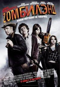 Постер к фильму Добро пожаловать в Zомбилэнд