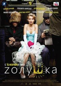 Постер к фильму Zолушка