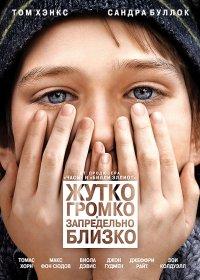 Постер к фильму Жутко громко и запредельно близко