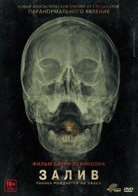Постер к фильму Залив