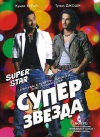 Постер к фильму Суперзвезда