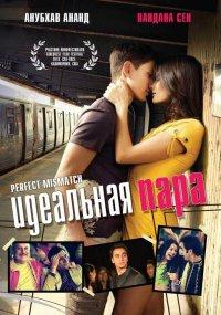 Постер к фильму Идеальная Пара