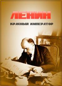 Смотрите онлайн Ленин. Красный император