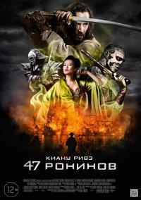 Постер к фильму 47 ронинов