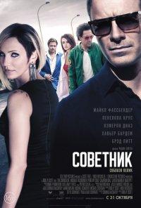 Постер к фильму Советник