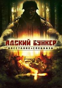 Постер к фильму Адский бункер: Восстание спецназа