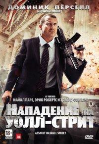 Постер к фильму Нападение на Уолл-стрит
