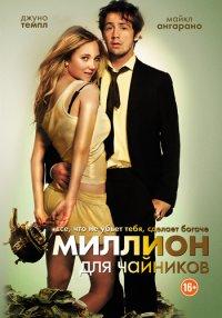 Постер к фильму Миллион для чайников