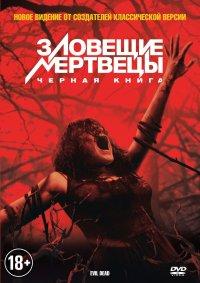Постер к фильму Зловещие мертвецы: Черная книга