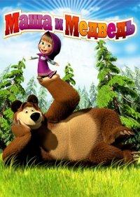 Смотрите онлайн Маша и Медведь