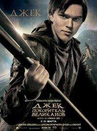 Постер к фильму Джек – покоритель великанов