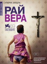 Постер к фильму Рай: Вера