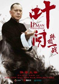 Постер к фильму Ип Ман: Последняя схватка