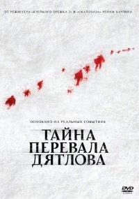 Постер к фильму Тайна перевала Дятлова