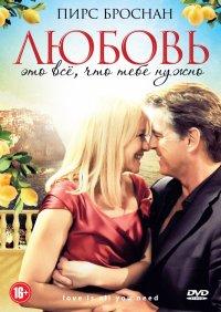 Постер к фильму Любовь – это все, что тебе нужно