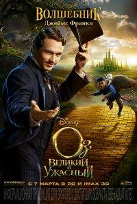 Постер к фильму Оз: Великий и Ужасный