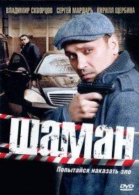 Постер к фильму Шаман