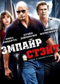Постер к фильму Эмпайр Стэйт