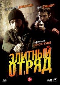 Постер к фильму Элитный отряд (мини-сериал)