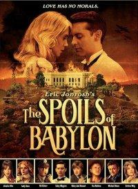 Постер к фильму Трофеи Вавилона