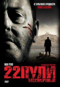 Постер к фильму 22 пули: Бессмертный