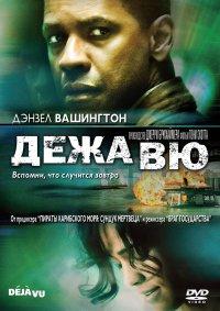 Постер к фильму Дежа Вю