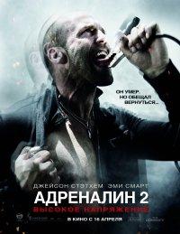 Постер к фильму Адреналин 2: Высокое напряжение