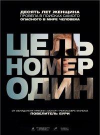 Постер к фильму Цель номер один