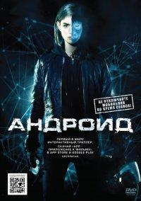 Постер к фильму Андроид