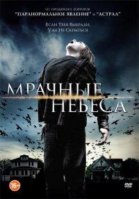 Постер к фильму Мрачные небеса