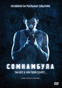Постер к фильму Сомнамбула