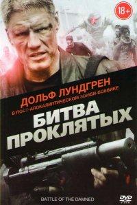 Постер к фильму Битва проклятых