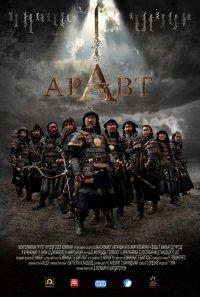 Постер к фильму Аравт – 10 солдат Чингисхана