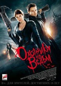 Постер к фильму Охотники на ведьм