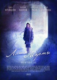 Постер к фильму Линия Марты (мини-сериал)