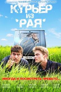 Постер к фильму Курьер из «Рая»