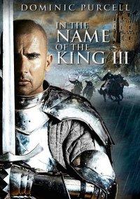 Постер к фильму Во имя короля3